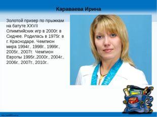 Караваева Ирина Золотой призер по прыжкам на батуте XXVII Олимпийских игр в 2