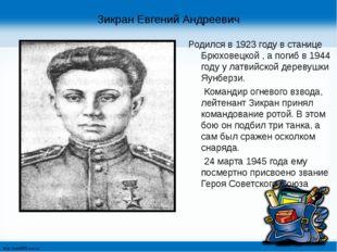 Зикран Евгений Андреевич Родился в 1923 году в станице Брюховецкой , а погиб