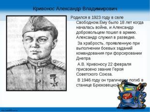Кривонос Александр Владимирович Родился в 1923 году в селе Свободном.Ему было