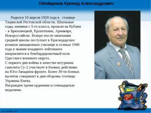 Обойщиков Кронид Александрович Родился 10 апреля 1920 года в станице Тацинс
