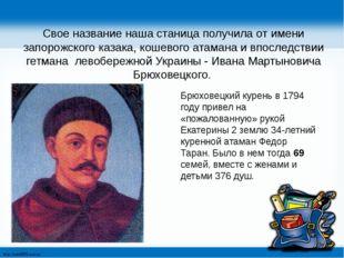 Свое название наша станица получила от имени запорожского казака, кошевого ат