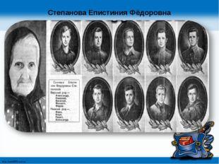 Степанова Епистиния Фёдоровна http://linda6035.ucoz.ru/
