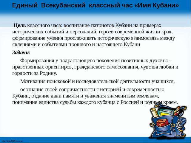 Единый Всекубанский классный час «Имя Кубани» Цельклассного часа: воспитан...