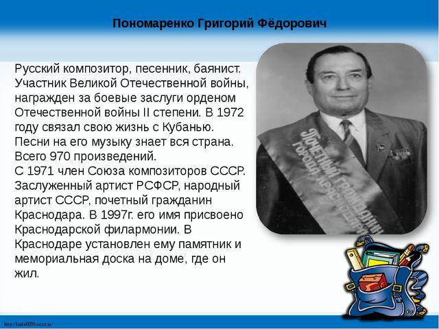 Пономаренко Григорий Фёдорович Русский композитор, песенник, баянист. Участни...