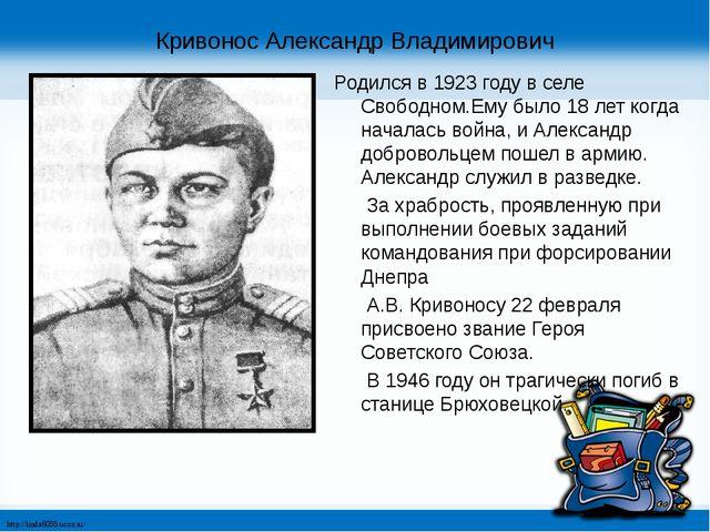 Кривонос Александр Владимирович Родился в 1923 году в селе Свободном.Ему было...