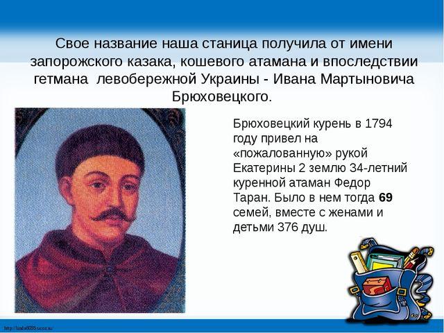 Свое название наша станица получила от имени запорожского казака, кошевого ат...