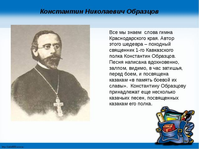 Константин Николаевич Образцов Все мы знаемслова гимна Краснодарского края....