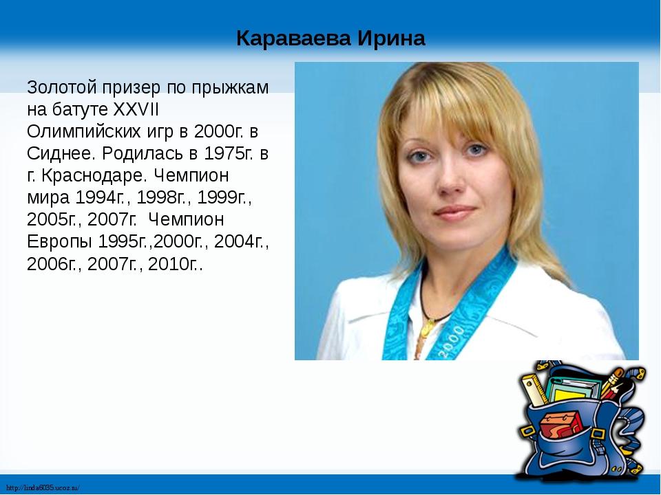 Караваева Ирина Золотой призер по прыжкам на батуте XXVII Олимпийских игр в 2...