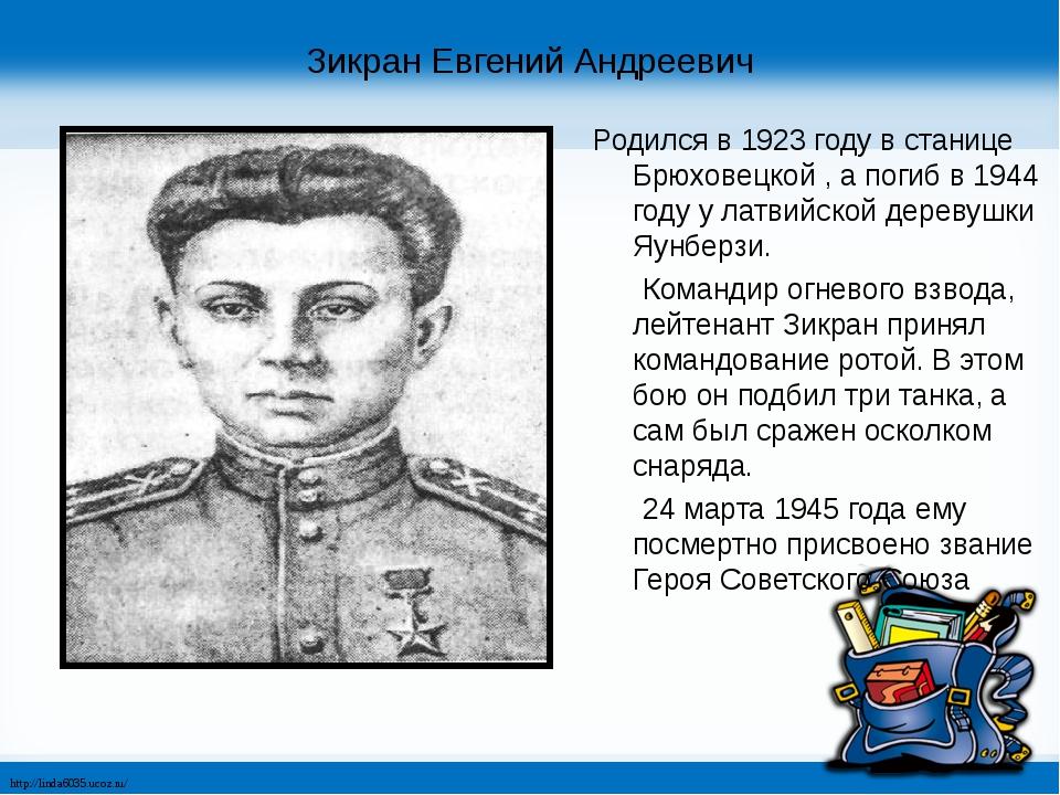 Зикран Евгений Андреевич Родился в 1923 году в станице Брюховецкой , а погиб...