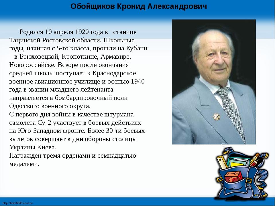 Обойщиков Кронид Александрович Родился 10 апреля 1920 года в станице Тацинс...