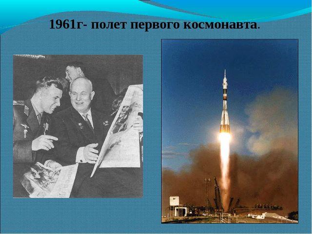 1961г- полет первого космонавта.
