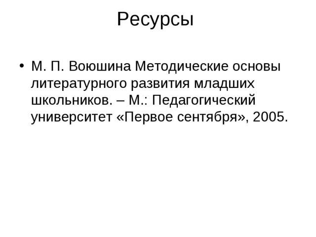 Ресурсы М. П. Воюшина Методические основы литературного развития младших школ...