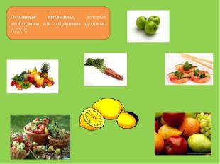 Основные витамины, которые необходимы для сохранения здоровья: А, В, С.