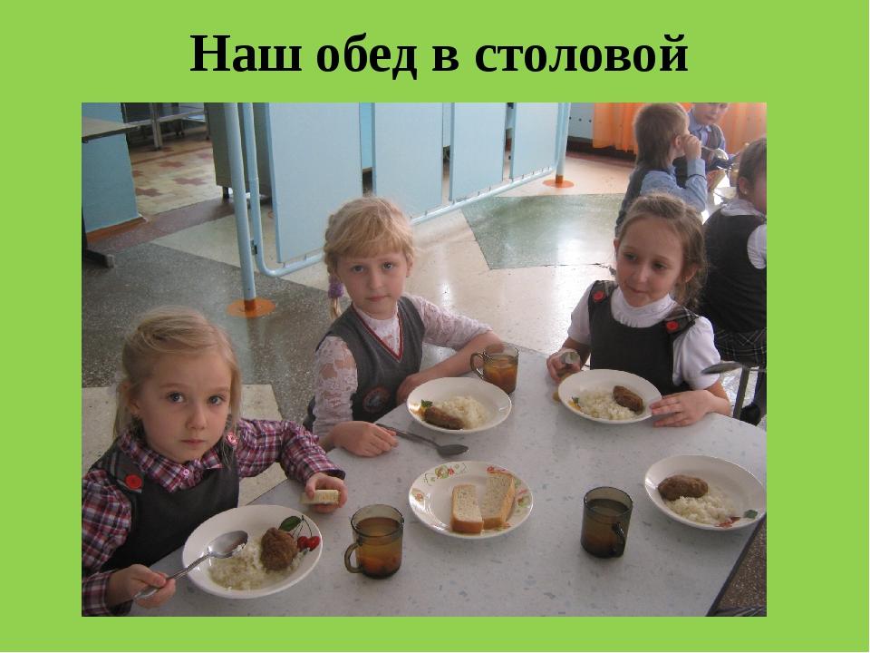 Наш обед в столовой