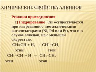 Реакции присоединения 1) Гидрирование +Н₂ осуществляется при нагревании с ме