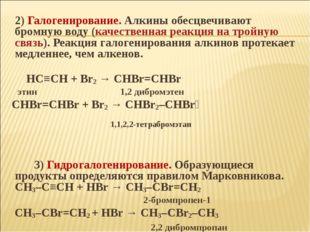 2) Галогенирование. Алкины обесцвечивают бромную воду (качественная реакция