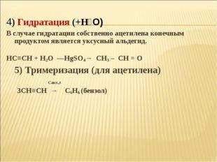 4) Гидратация (+Н₂О) В случае гидратации собственно ацетилена конечным продук