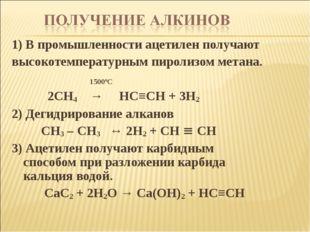 1)В промышленности ацетилен получают высокотемпературным пиролизом метана. 1