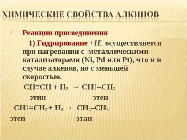 Реакции присоединения 1) Гидрирование +Н₂ осуществляется при нагревании с ме...