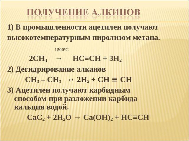 1)В промышленности ацетилен получают высокотемпературным пиролизом метана. 1...