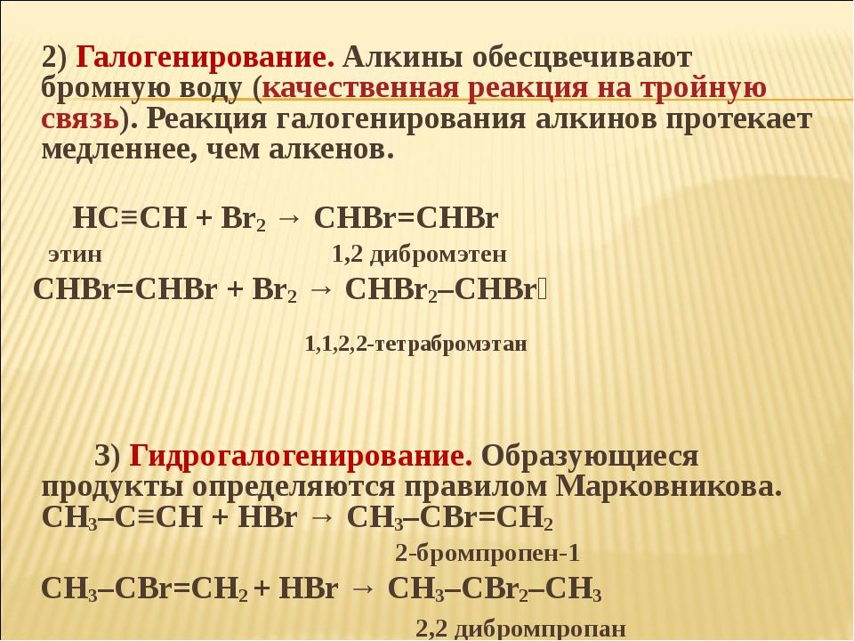 2) Галогенирование. Алкины обесцвечивают бромную воду (качественная реакция...