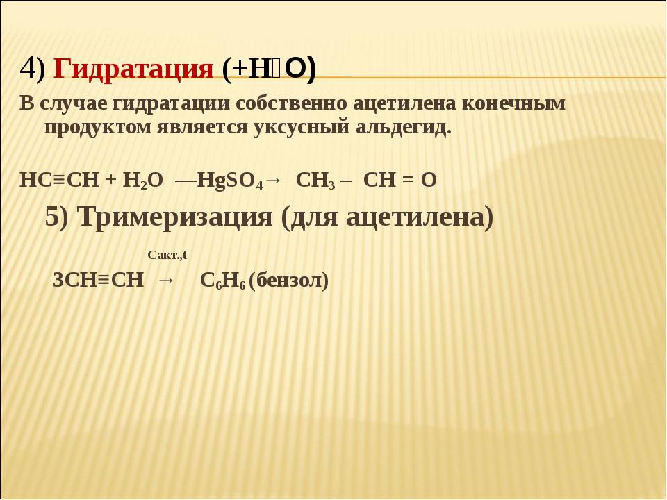 4) Гидратация (+Н₂О) В случае гидратации собственно ацетилена конечным продук...