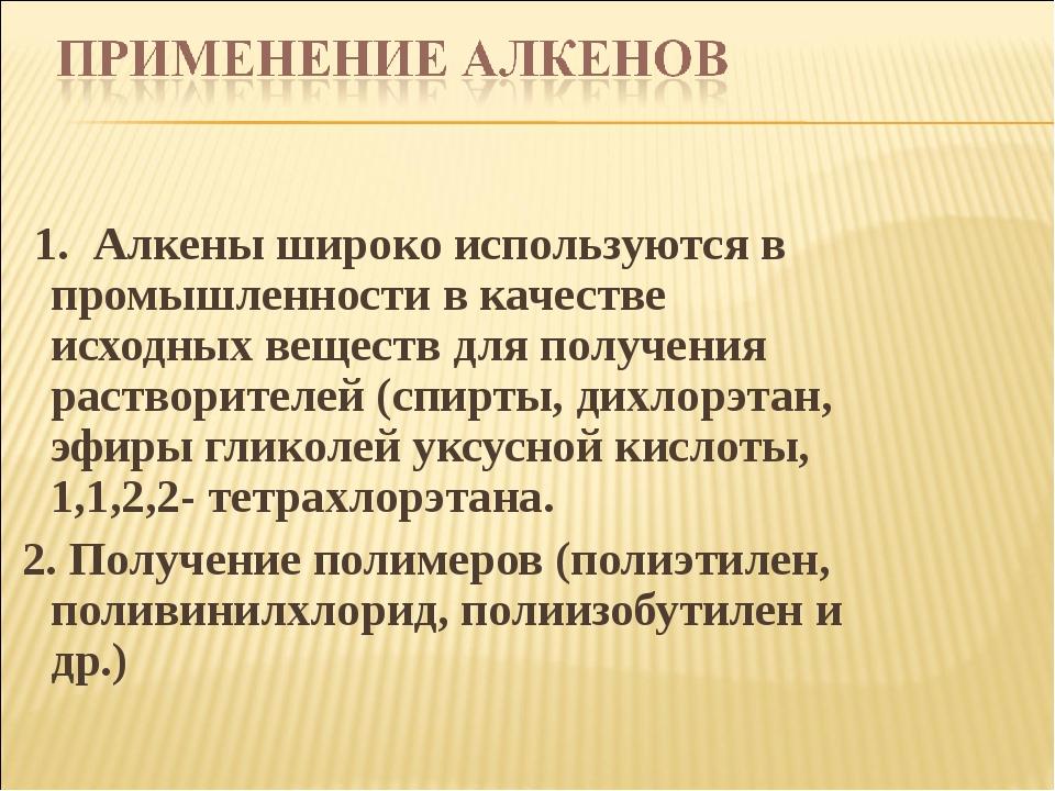 1. Алкены широко используются в промышленности в качестве исходных веществ д...