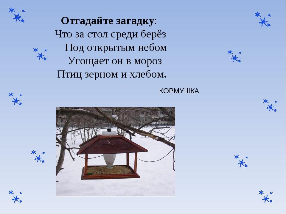 Отгадайте загадку: Что за стол среди берёз Под открытым небом Угощает он в мо...