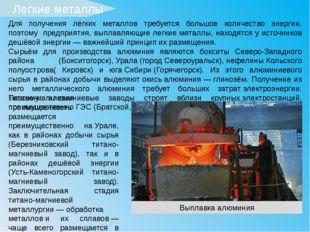 Легкие металлы Для получения лёгких металлов требуется большое количество эне