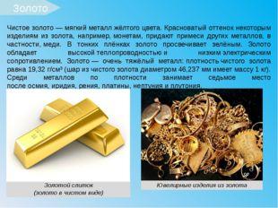 Золотой слиток (золото в чистом виде) Ювелирные изделия из золота Чистое золо