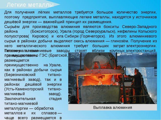 Легкие металлы Для получения лёгких металлов требуется большое количество эне...