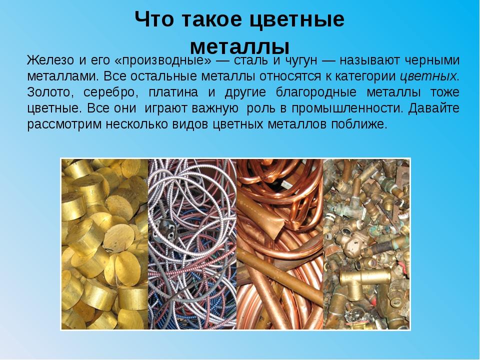 Железо и его «производные» — сталь и чугун — называют черными металлами. Все...