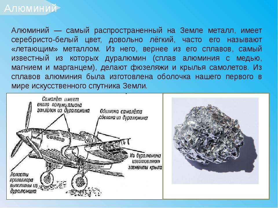 Алюминий — самый распространенный на Земле металл, имеет серебристо-белый цве...
