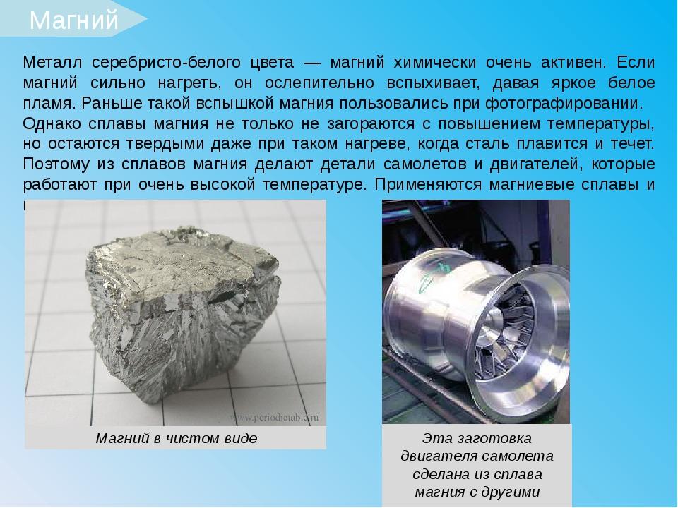 Магний в чистом виде Металл серебристо-белого цвета — магний химически очень...