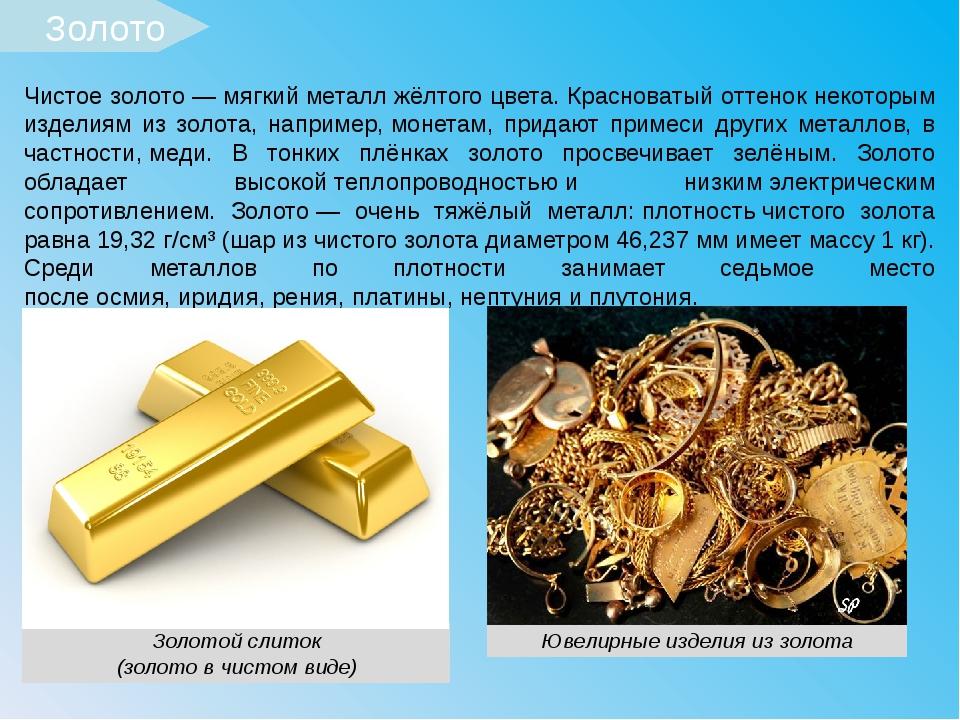Золотой слиток (золото в чистом виде) Ювелирные изделия из золота Чистое золо...