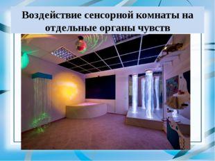 Воздействие сенсорной комнаты на отдельные органы чувств