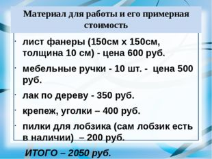 Материал для работы и его примерная стоимость лист фанеры (150см х 150см, тол