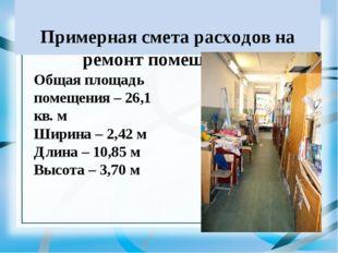 Примерная смета расходов на ремонт помещения. Общая площадь помещения – 26,1