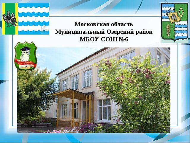 Московская область Муниципальный Озерский район МБОУ СОШ №6