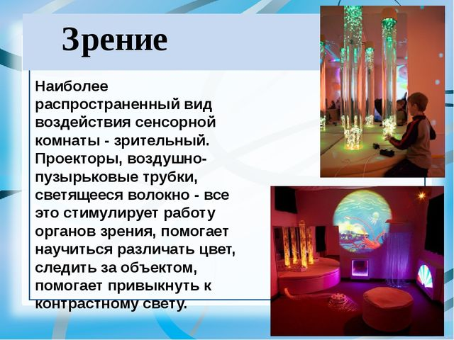 Зрение Наиболее распространенный вид воздействия сенсорной комнаты - зритель...
