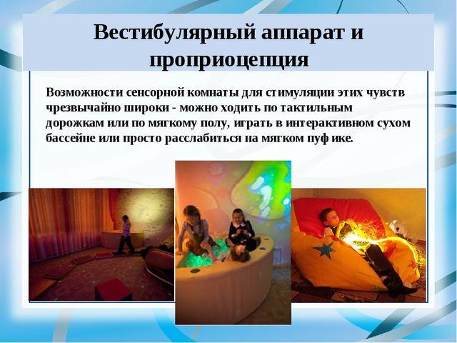 Вестибулярный аппарат и проприоцепция Возможности сенсорной комнаты для стиму...