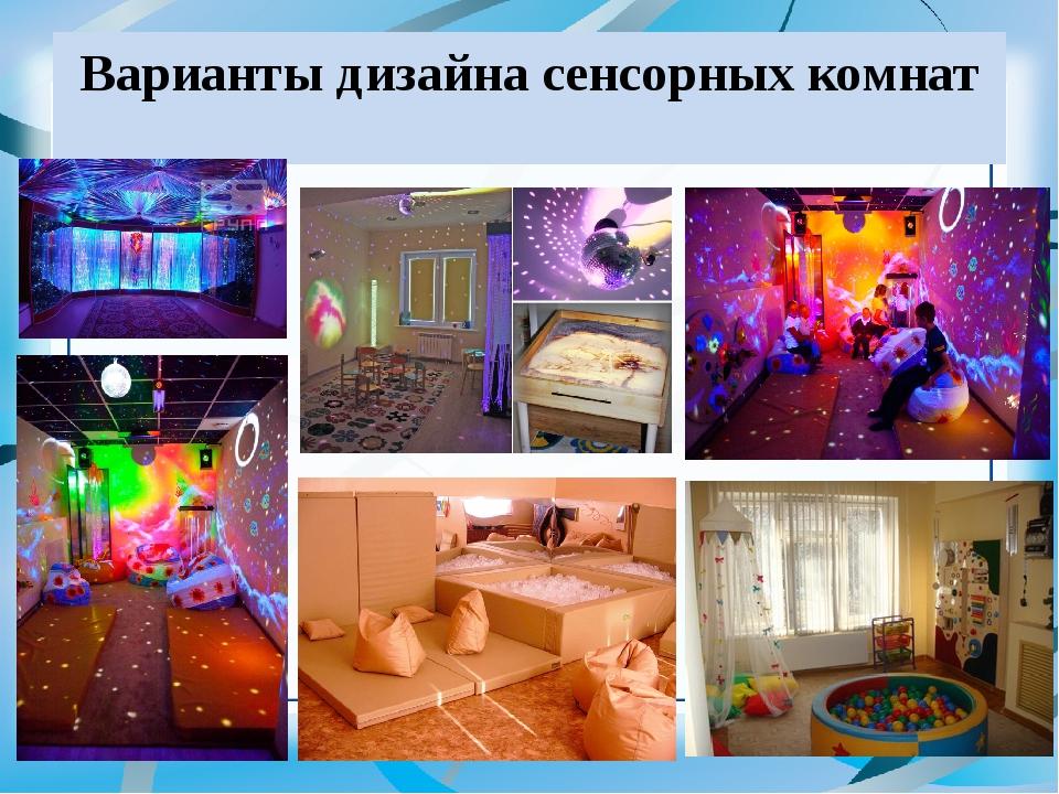 Варианты дизайна сенсорных комнат