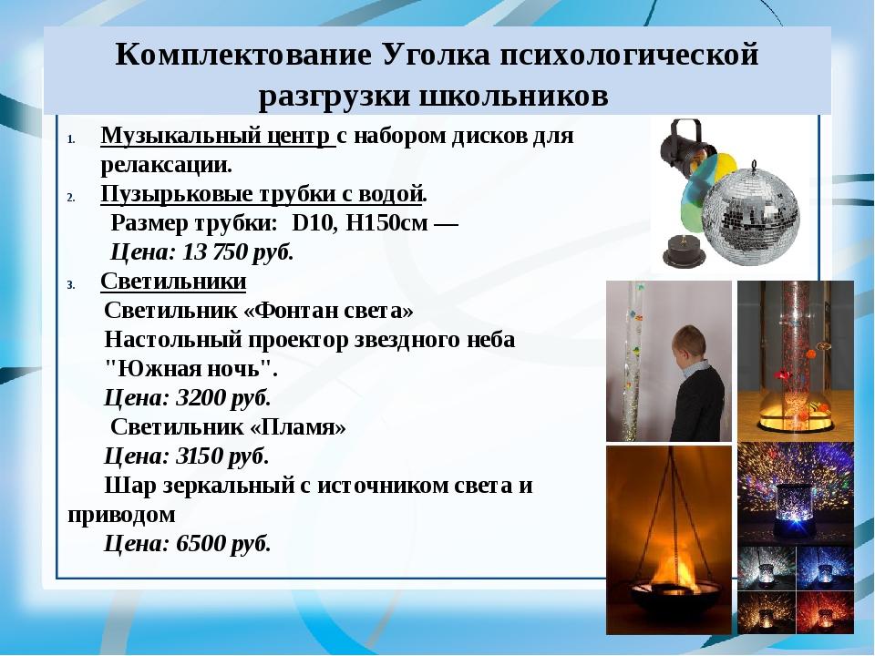 Комплектование Уголка психологической разгрузки школьников Музыкальный центр...