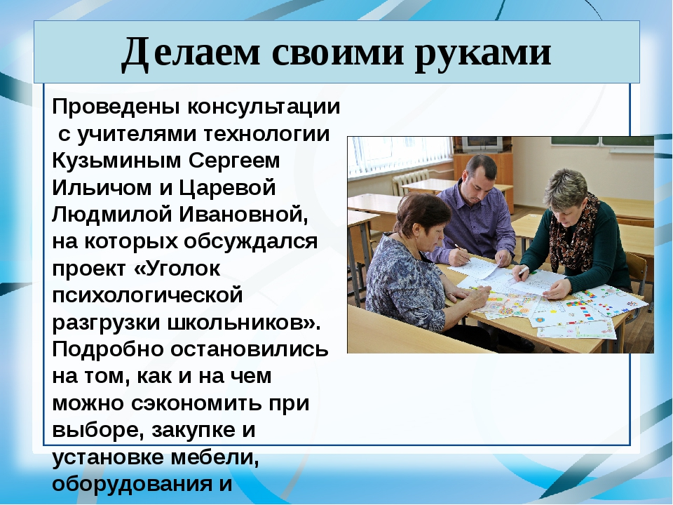 Делаем своими руками Проведены консультации с учителями технологии Кузьминым...