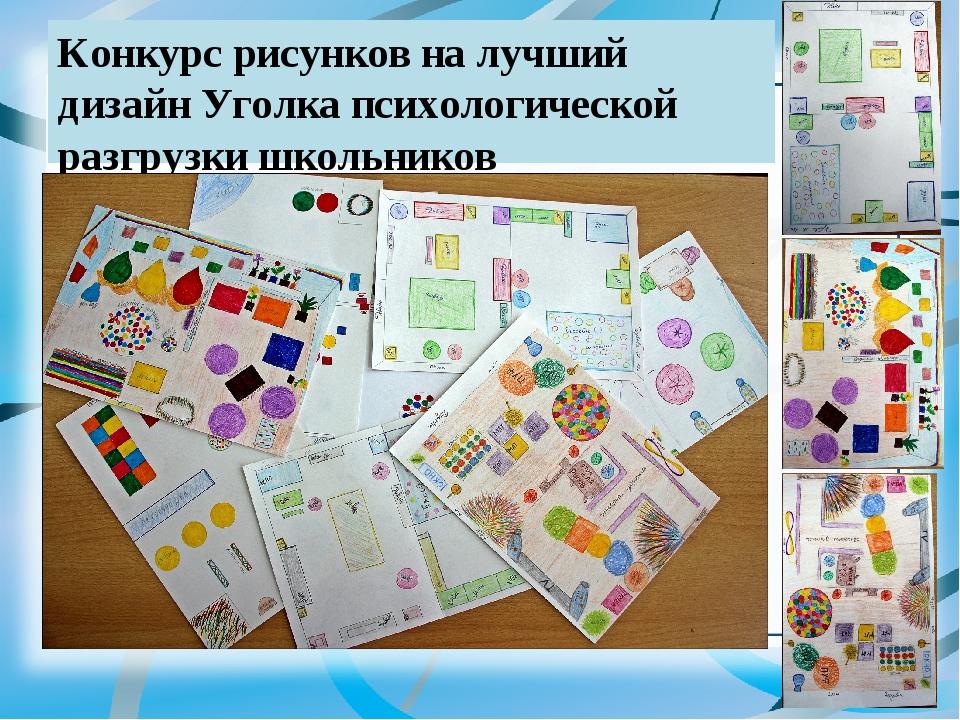 Конкурс рисунков на лучший дизайн Уголка психологической разгрузки школьников