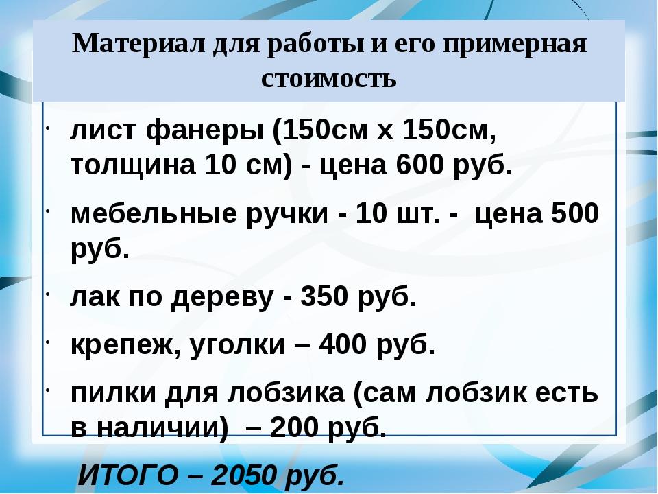 Материал для работы и его примерная стоимость лист фанеры (150см х 150см, тол...