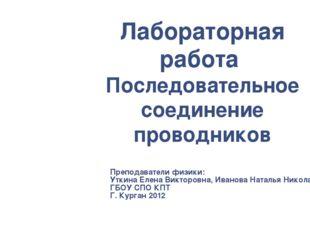 Преподаватели физики: Уткина Елена Викторовна, Иванова Наталья Николаевна ГБ