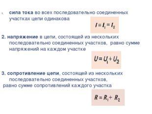 сила тока во всех последовательно соединенных участках цепи одинакова 2. напр