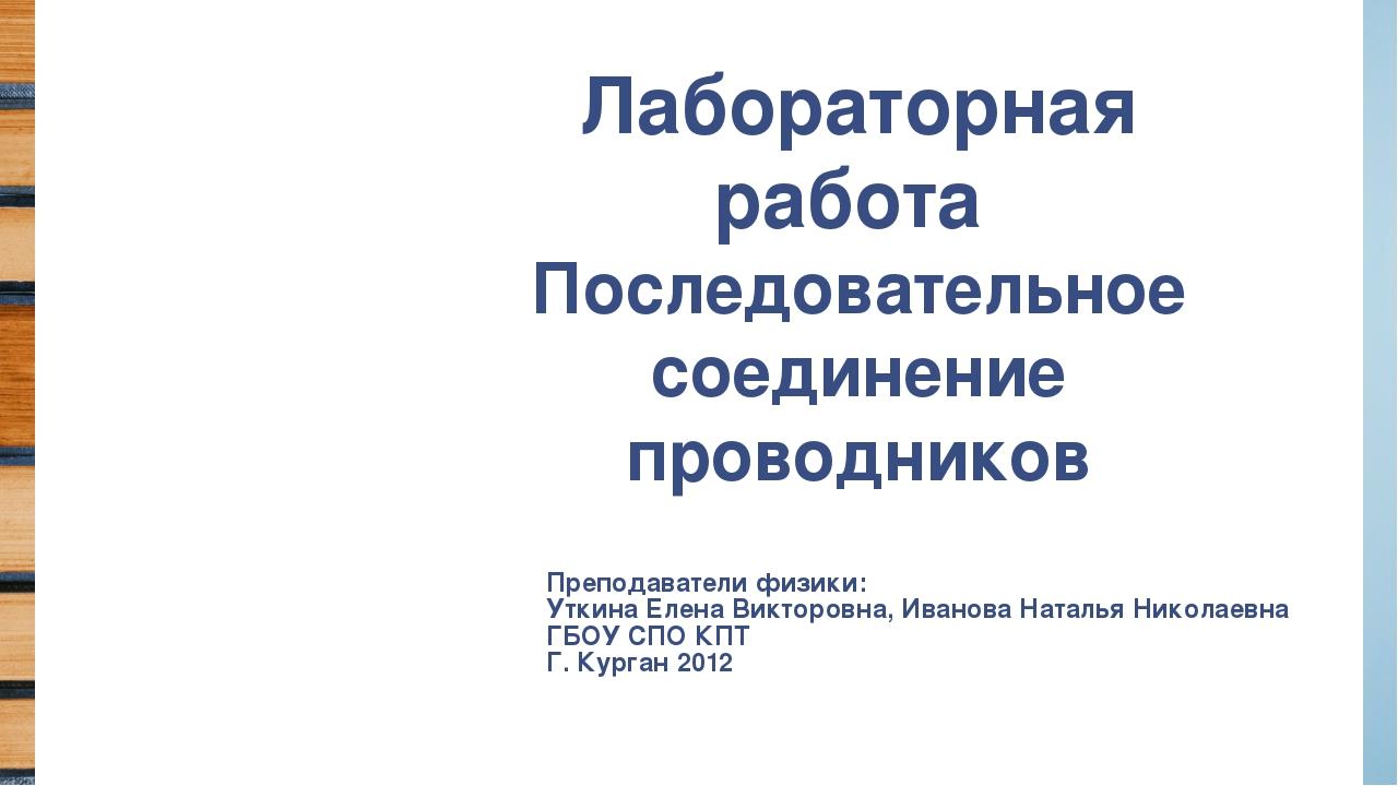 Преподаватели физики: Уткина Елена Викторовна, Иванова Наталья Николаевна ГБ...