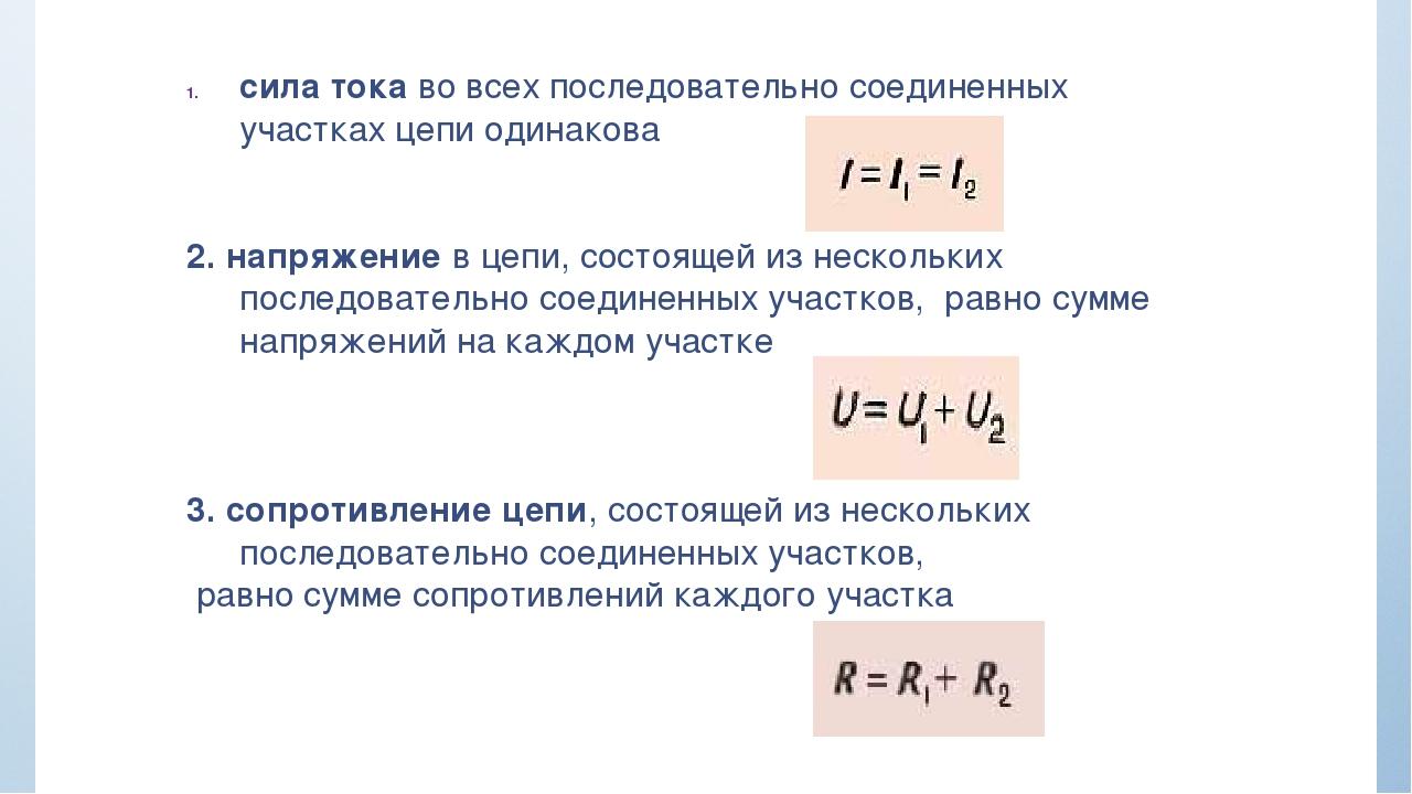сила тока во всех последовательно соединенных участках цепи одинакова 2. напр...